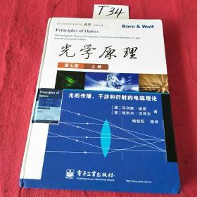 光学原理(上册)
