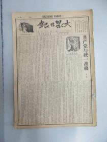 大众日报 第163期 1940年7月  4开8版 第5-8版为纪念(七一)(七七)增刊  有共产党与统一战役、坚持抗战团结进步的伟大旗帜-八路军功绩显赫、论国民党、中国共产党与山东抗战、英勇奋斗的八路军山东纵队等内容
