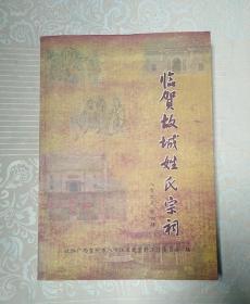八步文史:临货故城姓氏宗祠专辑  第四辑
