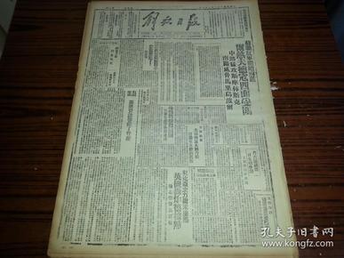 1942年2月8日《解放日报》图解除广九线威胁敌军窜惠阳黄河三角地带寇分股蠢动,