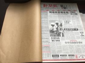 新闻报    1998   8   原报合订本