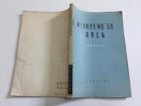 """南方农村卫生""""两管""""""""五改""""资料汇编"""