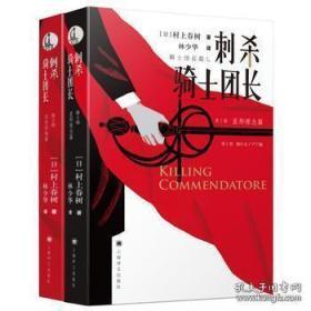 刺杀骑士团长(全两册)正版塑封