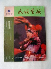 民族画报1992--6