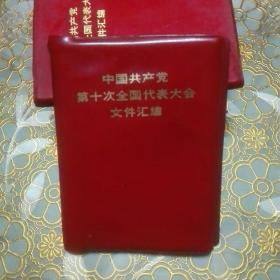 中国共产党第十次全国代表大会文件汇编  15页图片 1973年 一版重庆一印 64开