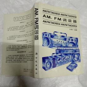 AM;FM调谐器