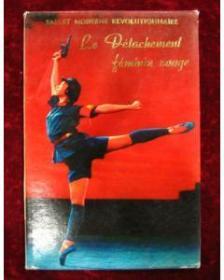 文革明信片:革命现代舞剧红色娘子军(英文)一套16张