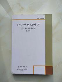 韩文原版:中韩人文科学研究.38(小16开)红太阳袋