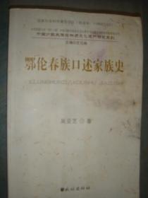 《鄂伦春口述家族史》吴亚芝 著 民族出版社 私藏 品差 书品如图