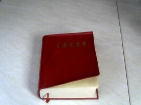 毛泽东选集(一卷本) 【64开红塑皮       1970年14印】看图下单