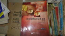 项目管理知识体系指南 第3版 PMBOK 指南