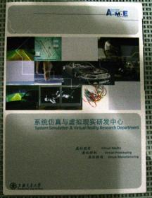 系统仿真与虚拟现实研发中心宣传页