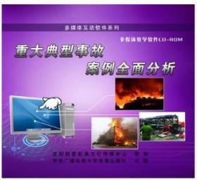 2019安全月警示教育学习教材 重大典型事故案例全面分析 2CD-ROM  安全月培训光盘9F03g