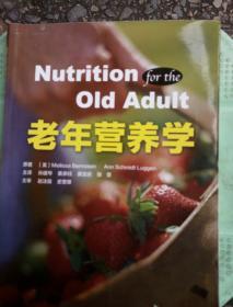 老年营养学