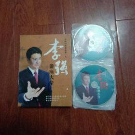 中国启智训练第一人:李强讲座大全(20碟装,DVD) 珍藏版
