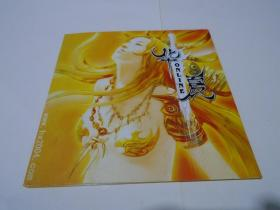 CD:华夏-首部资料片--缘定此生(游戏光盘)