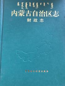 内蒙古自治区志.财政志