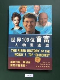 世界100位首富人物发迹史