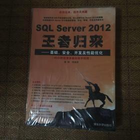 SQL Server 2012王者归来:基础、安全、开发及性能优化
