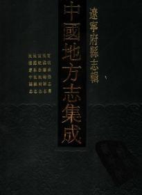 中国地方志集成・辽宁府县志辑(16开精装 全二十三册 原箱装)