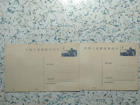 中国人民邮政明信片2张