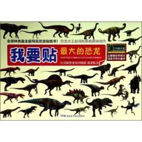 我要贴最大的恐龙
