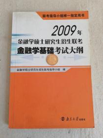 2009年金融学硕士研究生招生联考金融学基础考试大纲
