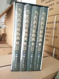 当代药用植物典(全4册)第二版