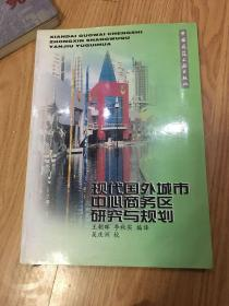 现代国外城市中心商务区研究与规划