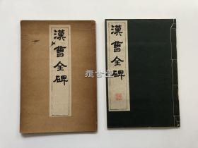 汉 曹全碑 清雅堂 珂罗版精印  一函一册 老版线装 昭和28年 1952年