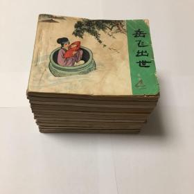 岳传(15册全)