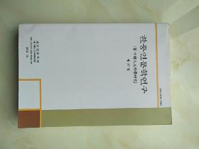 韩文原版:中韩人文科学研究.37(小16开)红太阳袋