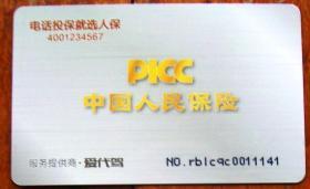 PICC 中国人民保险(爱代驾卡)
