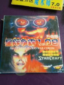 星际争霸(升级版光碟一张)