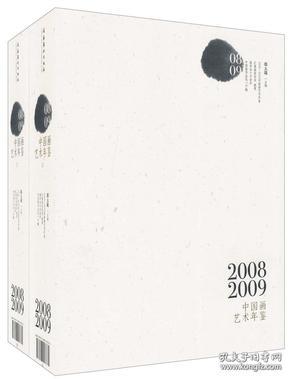 中国画艺术年鉴2008-2009(上下两册)定价1200元