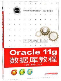 """Oracle11g数据库教程/应用型本科信息大类专业""""十三五""""规划教材 9787568031073"""