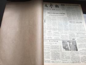 文艺报  1987  10-12   原报合订本