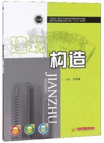 建筑构造 吴海瑛