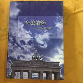 冷战缩影:战后德国问题