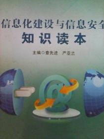 信息化建设与信息安全知识读本
