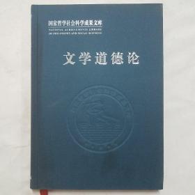 国家哲学社会科学成果文库:文学道德论