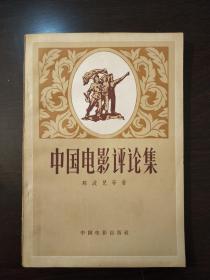中国电影评论集。著名导演藏书。五七年一版一印。