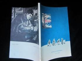 乌蒙苍松 1972年版,内附精品版画插图、摄影作品