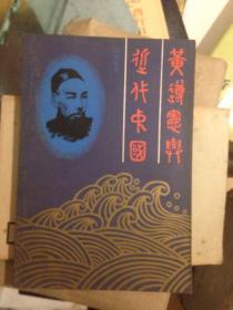 黄遵宪与近代中国