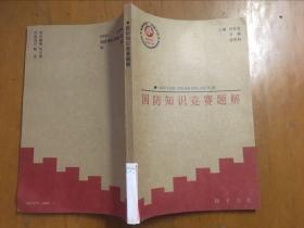 国防知识竞赛题解(馆藏)