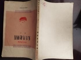 东方升起朝霞(上海文艺丛书)