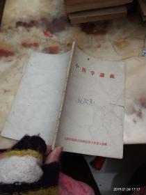 中医学讲义 上海杨浦区祖国医学工作委员会编(图书前几页有破损看图)