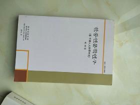 韩文原版:中韩人文科学研究.36(小16开)红太阳袋