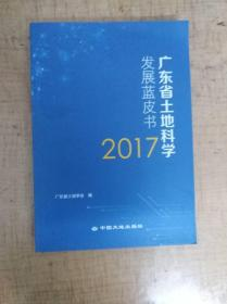 广东省土地科学发展蓝皮书