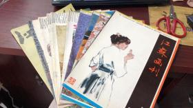 江苏画刊:1980年第3期,1982年2.4.5.6期,1983年1.2.3.4,1988年第2期 (共10本合售)